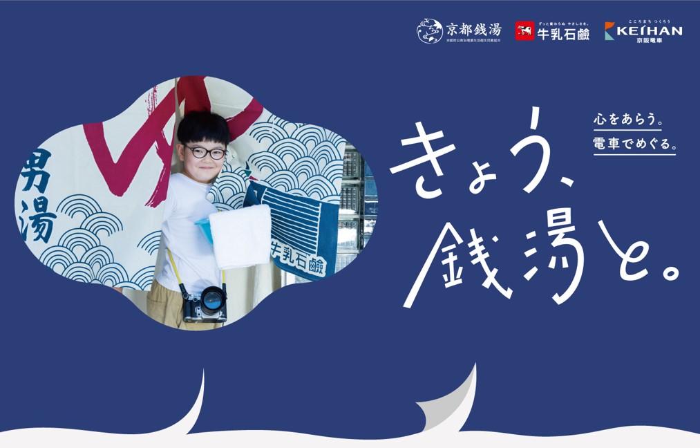 京都の銭湯を舞台にフォトコンテストを開催 牛乳石鹼共進社が2社と共同キャンペーン