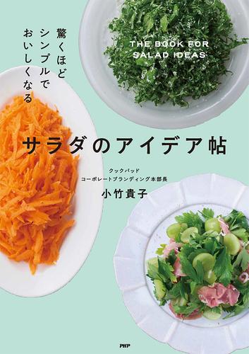 簡単に作れて脱ワンパターン おうちサラダのレシピ本