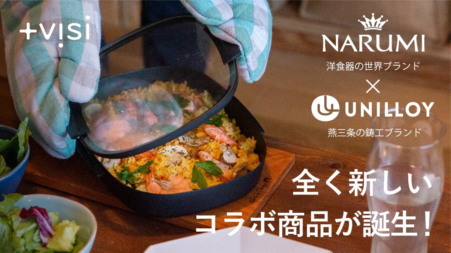 中を見ながら調理できる鍋 IHやオーブン、たき火でもOK