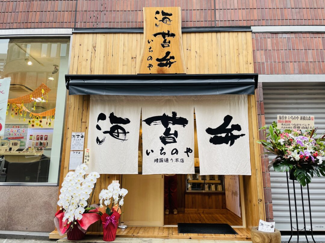 世界にノリ弁文化発信 本気で取り組む専門店が新橋にオープン