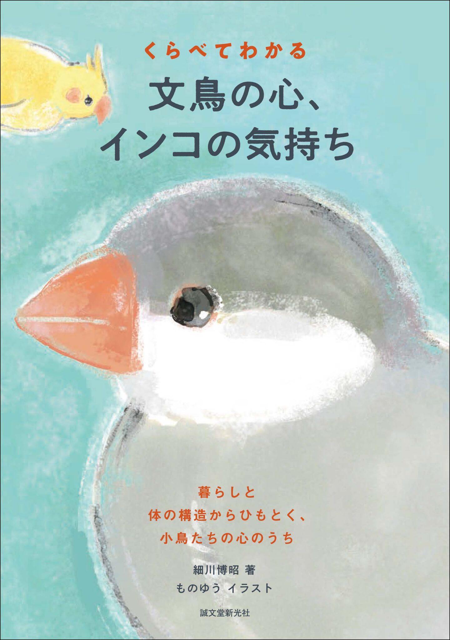 小鳥たちの心理に迫る 鳥たちとの幸せな暮らしをめざす鳥飼いさんのための本