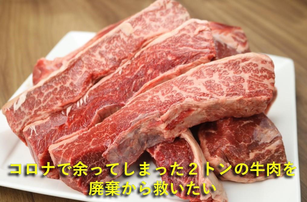 食べられるのに捨てられる「食品ロス」を減らそう! 機内食で使われるはずだった牛肉救出プロジェクト