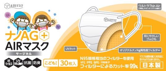 ナノAGフィルター採用した日本製不織布マスク 三光産業「ナノAG+AIRマスク-こどもサイズ-」