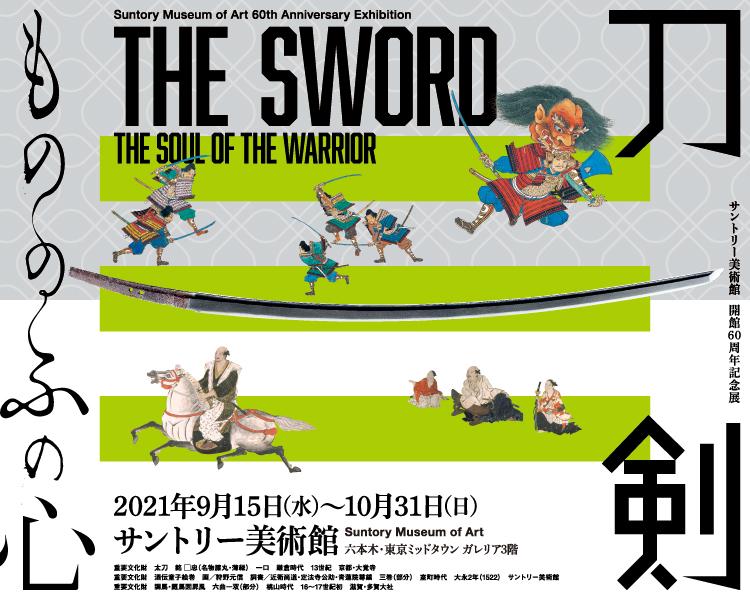 サントリー美術館で開館60周年記念展「刀剣 もののふの心」 9月15日~10月31日、刀剣を一堂に展示