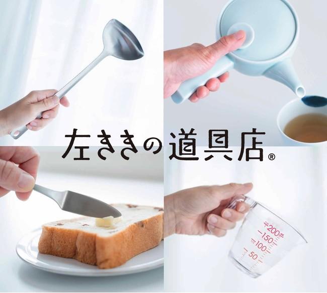 左ききの道具店ポップアップストアを北海道・江別 蔦屋書店で 「左ききの手帳2022」も初お披露目