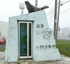 「ご当地公衆電話チャンピオン大会」を開催 激減する公衆電話の役割見直しで京風とまとが画像募集