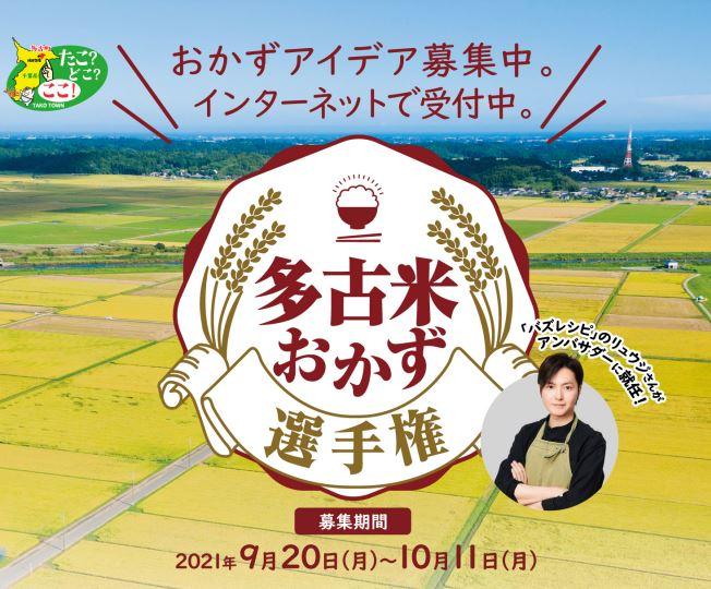 千葉県のブランド米「多古米」に合うおかずレシピ大募集 スペシャルアンバサダーに人気料理研究家リュウジさん
