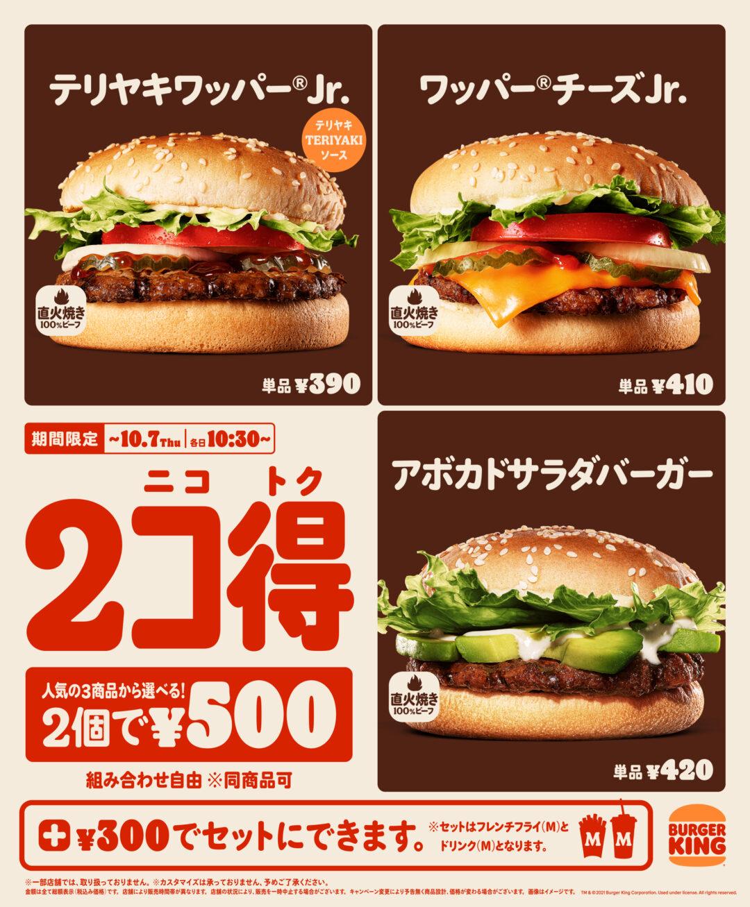 バーガーキング2個で500円 3種から選べるから腹ペコならGO!