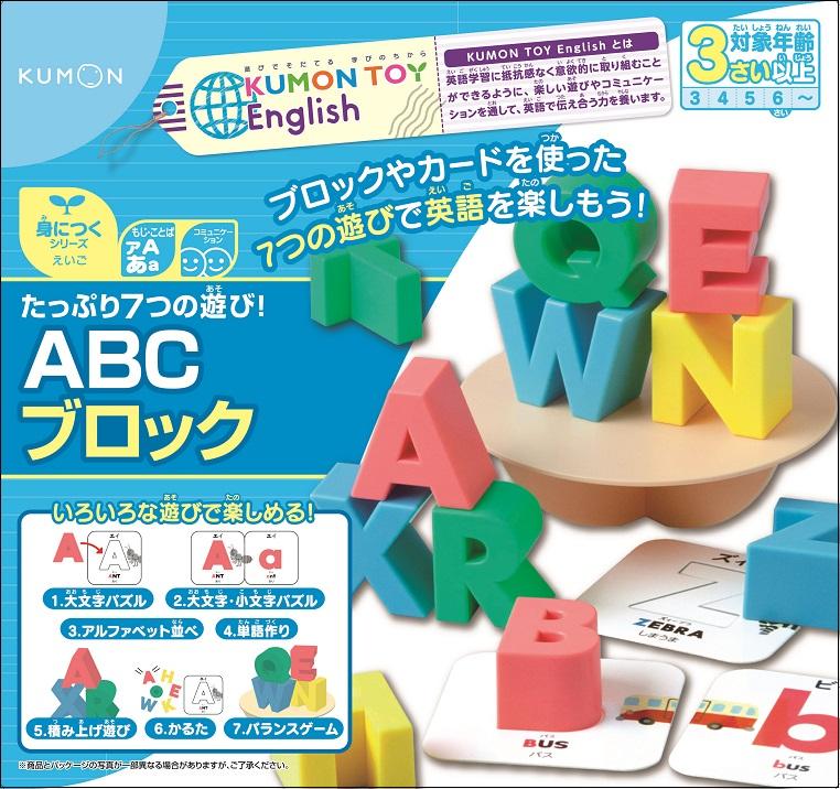 くもん出版が「たっぷり7つの遊び!ABCブロック」を発売 七つの遊びで英語への興味を広げる