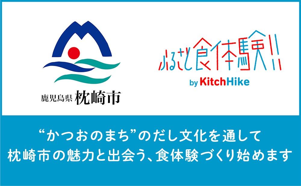 船上でさばいたかつおをぜいたくに味わう「船人めし」に挑戦! 鹿児島県枕崎市のだし文化体験オンラインイベント
