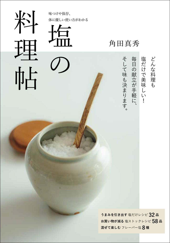 塩の選び方、使い方 素材の味を引き出す指南書