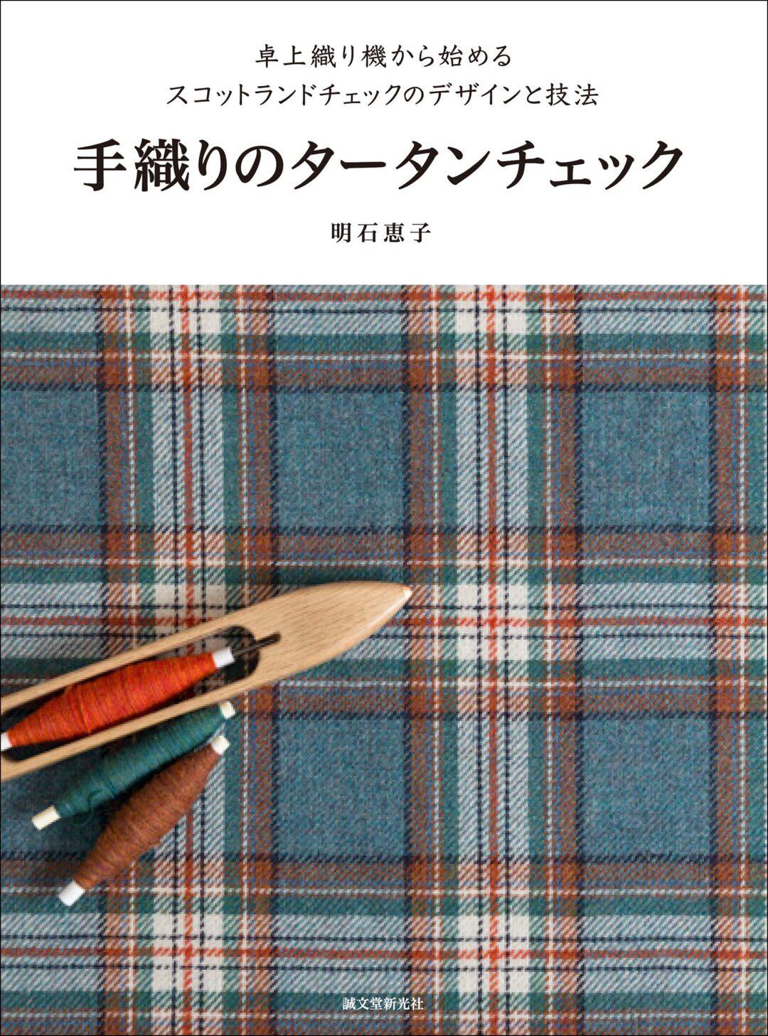 手織りタータンチェックの指南書 人気のデザインパターン集