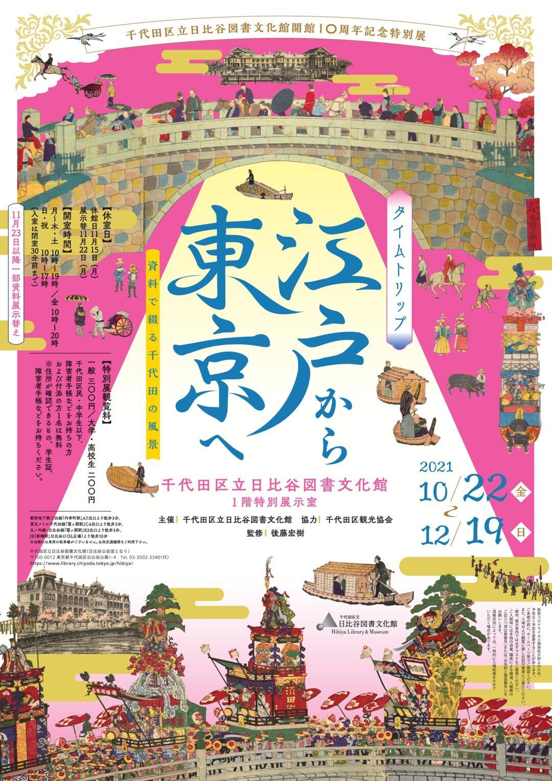 江戸から東京への変貌を見る タイムトリップする展覧会