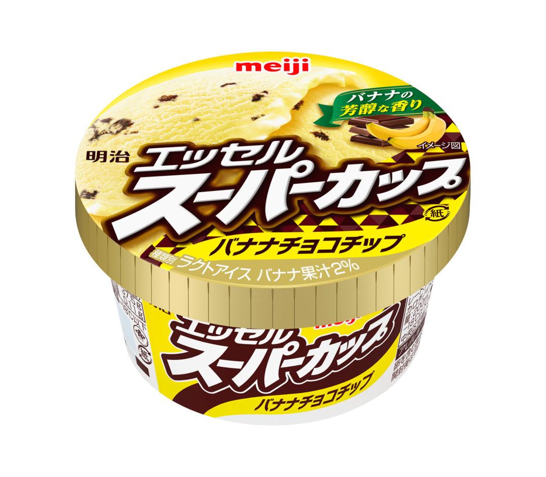 「明治 エッセル スーパーカップ バナナチョコチップ」を発売 バナナ果汁入りアイスにチョコチップ
