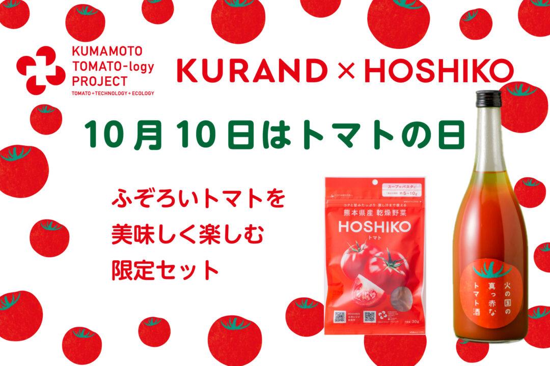 ふぞろいトマトを使用したドライトマトでフードロス削減 期間限定でトマトのお酒とセット販売