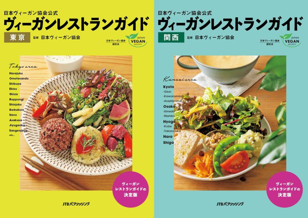 ビーガンレストランってどこにあるの? ガイドブックの東京版、関西版が好評