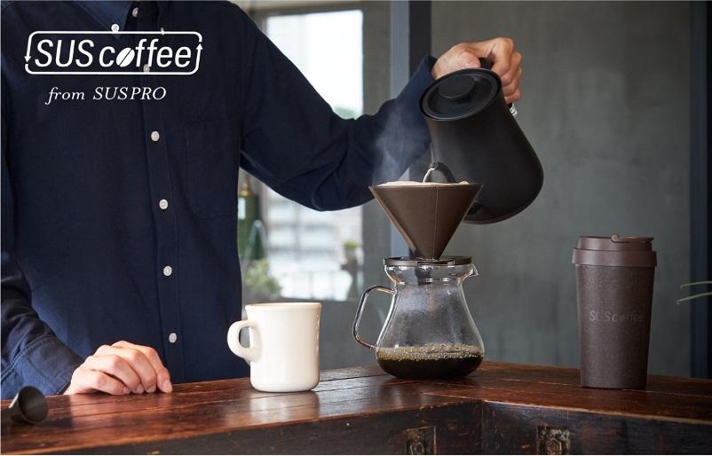 コーヒーかすからできたサステイナブルな器具 コーヒー好きのブレイクタイムに